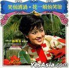 Xiao De Jiu Wo (Singapore Version)