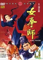 A Girl Fighter (DVD) (Taiwan Version)