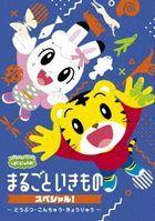Shimajiro no Wao! Marugoto Ikimono Special - Dobutsu Konchu Kyoryu - (DVD)(Japan Version)
