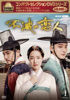 Grand Prince (DVD) (Box 1) (Compact Edition) (Japan Version)