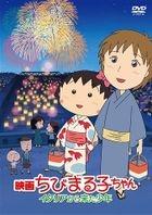 Chibi Maruko-chan - A Boy from Italy (DVD) (Japan Version)