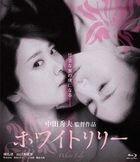 ホワイトリリー (Blu-ray)