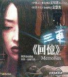 Three - Memories