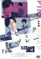 Pink & Gray (DVD) (Normal Edition) (Japan Version)