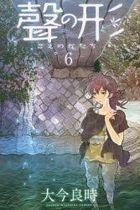 Koe no Katachi 6
