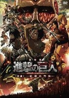 Attack on Titan Part 1: Crimson Bow and Arrow (DVD) (Normal Edition)(Japan Version)