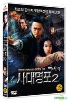 The Four 2 (DVD) (Korea Version)