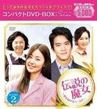 The Legendary Witch (DVD) (Box 2) (Compact Edition) (Japan Version)