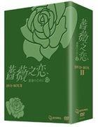 The Rose (DVD) (Boxset 2) (Japan Version)