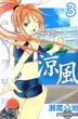 Suzuka (Vol.3)