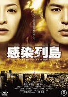Pandemic (DVD) (Standard Edition) (Japan Version)