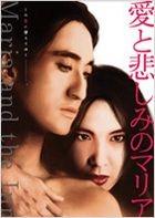 Maria and the Inn (Japan Version)