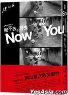 Hui De Qu De Di Fang Yu Hui Bu Qu De Shi Guang [ Zuo Zhe Qin Qian Ban ]Now You Know  Si Fen Wei Zhu Chang A Shan Shou Ci San Wen Chuang Zuo