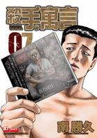 The Fable (Vol. 7)