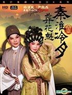 Liang Han Wei . Yin Fei Yan Cantonese Opera Karaoke (Vol.2) (DVD)