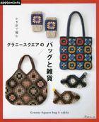 Crochet Granny Square Bag & Zakka