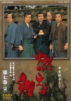 Moeyo Ken Vol.7 (DVD) (Japan Version)