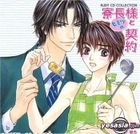 RUBY CD Collection Ryocho Sama to Himitsu no Keiyaku (Japan Version)