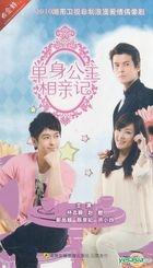 Dan Shen Gong Zhu Xiang Qin Ji (DVD) (End) (China Version)