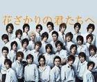 Hanazakari no Kimitachi e - Ikemen Paradise: Graduation & 7 to 1/2 Special (DVD) (Premium Edition) (Japan Version)