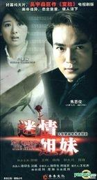 Mi Qing Jie Mei (DVD) (End) (China Version)