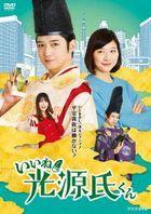 Iine! Hikarugenji-Kun (DVD) (Japan Version)