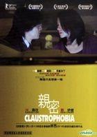 親密 (香港版)