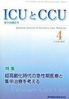 ICUとCCU 集中治療医学 Vol.42No.4(2018−4): 超高齢化時代の急性期医療と集中治療を考える