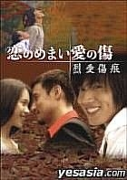 The Wound of Fierce Love (Japan Version)