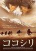 Kekexili: Mountain Patrol (DVD) (Japan Version)