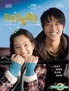 你来自哪颗星 (VCD) (完) (韩/国语配音) (MBC剧集) (香港版)