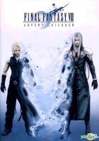 Final Fantasy VII: Advent Children (2005) (DVD) (Hong Kong Version)