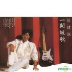 Yi Que Duan Ge (Original Album Reissue)