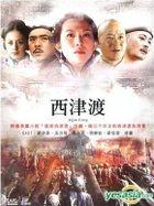 Xijin Ferry (DVD) (End) (Taiwan Version)
