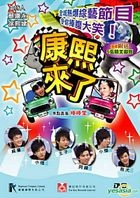 Kang Xi Lai Le - Lollipop (DVD) (Hong Kong Version)