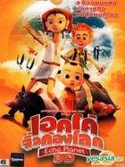 Echo Planet (DVD) (Thailand Version)