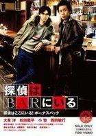 Phone Call to the Bar (Bonus Pack) (DVD) (Japan Version)