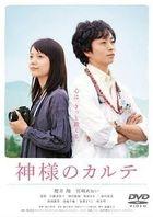 Kamisama no Karute (In His Chart) (DVD) (Standard Edition) (Japan Version)