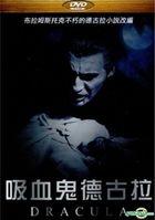 Dracula (1958) (DVD) (Taiwan Version)