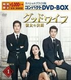 The Good Wife (2016) (DVD) (Box 1) (Special Price Edition) (Japan Version)