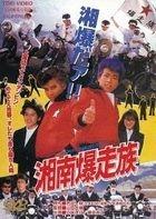SHONAN BAKUSOZOKU (Japan Version)