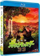 Pokemon the Movie: Secrets of the Jungle (Blu-ray) (Normal Edition) (Japan Version)