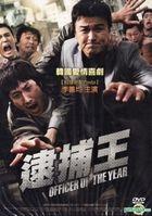 逮捕王 (DVD) (台灣版)