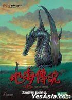 地海传说 (2006) (DVD) (单碟版) (香港版)