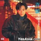Xu Yuan '87 (Special Edition) (Super BTB Version)