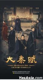 Qin Dynasty Epic (2020) (DVD) (Ep. 1-78) (End) (China Version)