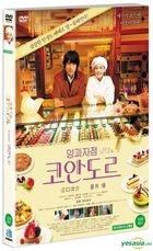 Patisserie Coin de rue (DVD) (Korea Version)