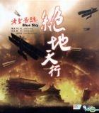 Blue Sky (VCD) (Hong Kong Version)