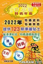 2022 Nian Jin Pai Bai Xiao Jie Te Ma Nian Jian
