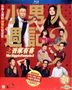 小男人週記3之吾家有喜 (2017) (Blu-ray) (香港版)